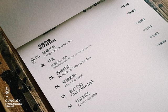 赤峰街-共樂-茶餐廳-04