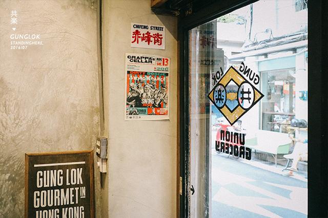 赤峰街-共樂-茶餐廳-41
