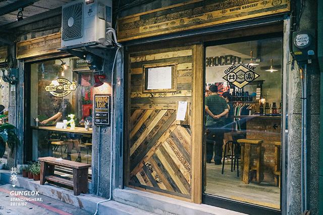 赤峰街-共樂-茶餐廳-55