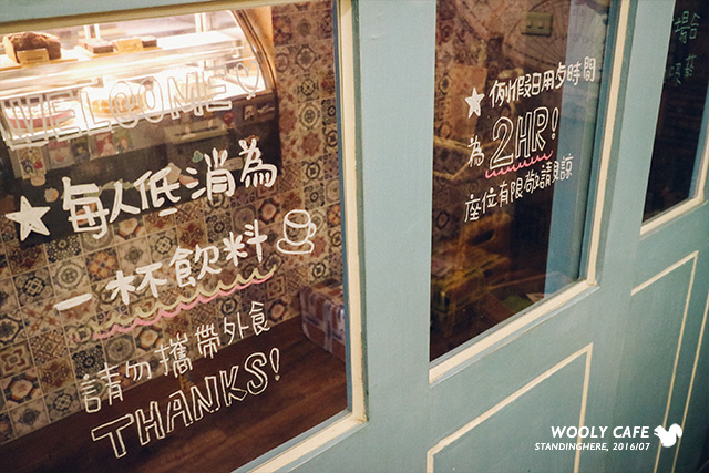 桃園-wooly cafe-52