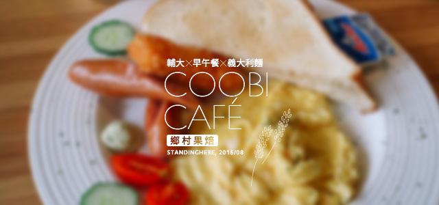 coobi-cafe-鄉村果焙-00