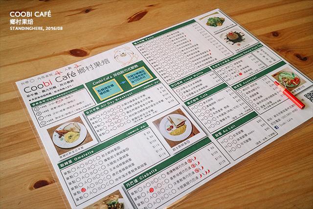 coobi-cafe-鄉村果焙-01