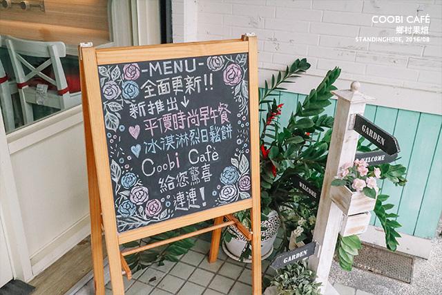 coobi-cafe-鄉村果焙-04