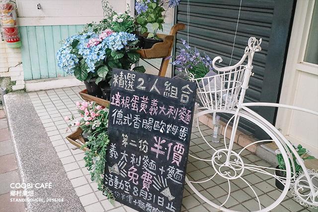 coobi-cafe-鄉村果焙-02