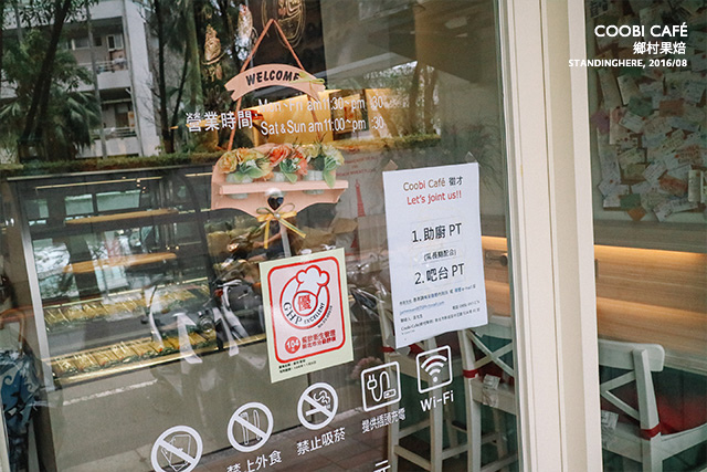 coobi-cafe-鄉村果焙-05