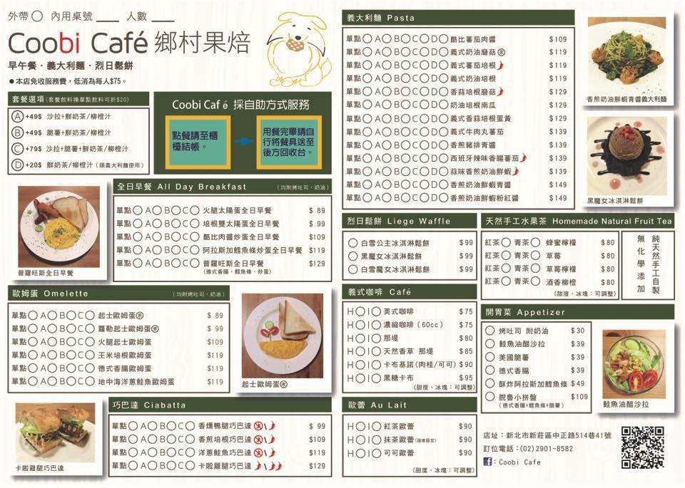 coobi-cafe-鄉村果焙-coobicafe-menu