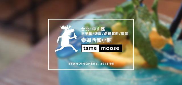 中山站_tame_moose_00
