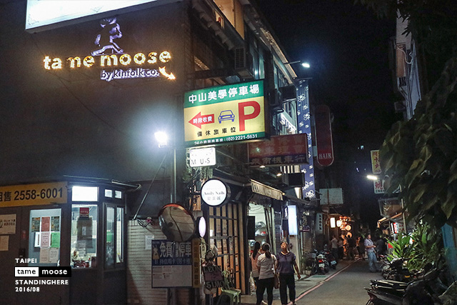 中山站_tame_moose_01