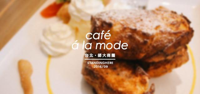 cafe a la mode-00