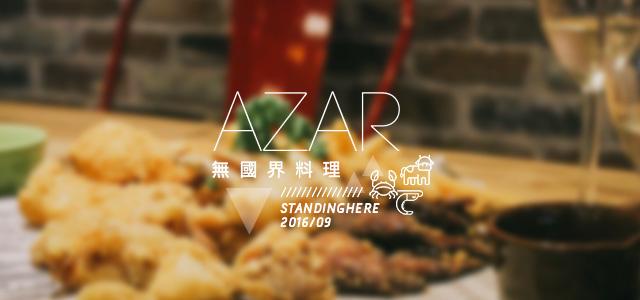 AZAR無國界料理-00