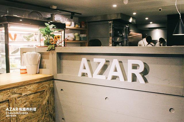 AZAR無國界料理-23