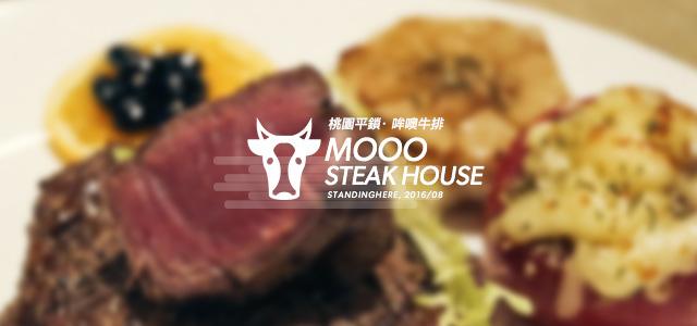 mooo steak 哞噢牛排-00