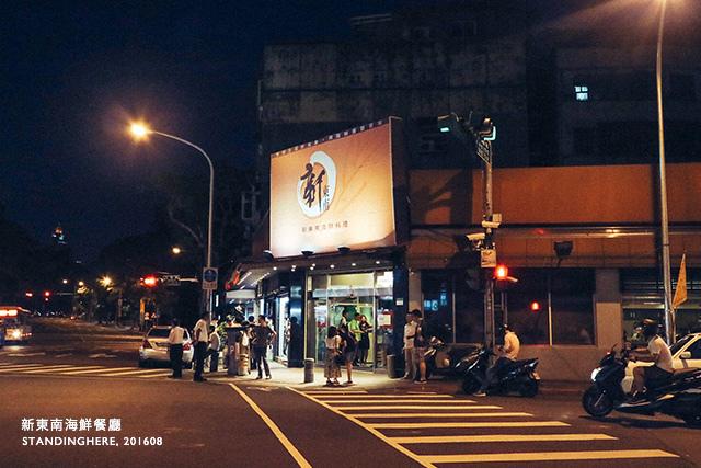 新東南海鮮餐廳-01