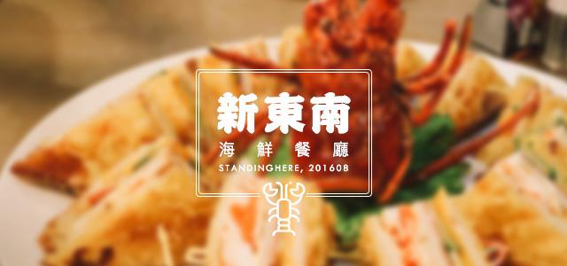 新東南海鮮餐廳-00
