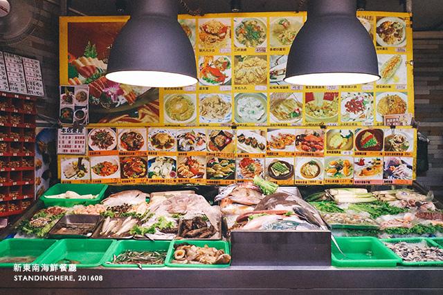 新東南海鮮餐廳-04