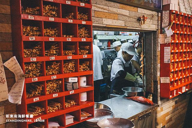 新東南海鮮餐廳-06
