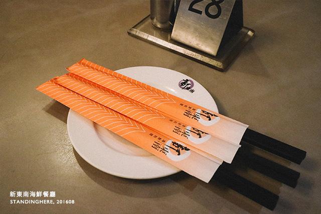 新東南海鮮餐廳-08