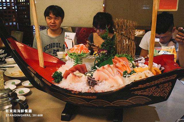 新東南海鮮餐廳-13