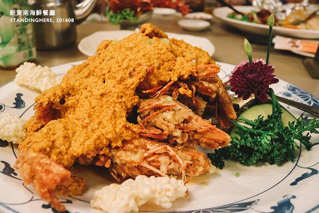 新東南海鮮餐廳-28