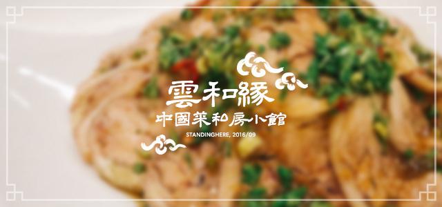 雲和緣中國料理-00