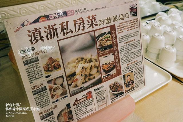 雲和緣中國料理-29