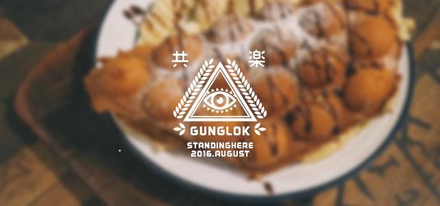 赤峰街-共樂-gunglok-banner-2
