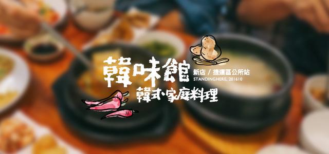 新店_韓味館_韓式家庭料理_00