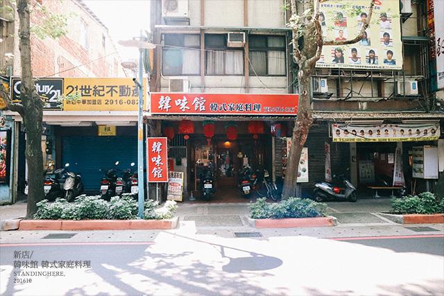 新店_韓味館_韓式家庭料理_01
