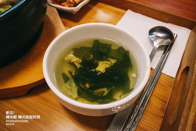 新店_韓味館_韓式家庭料理_07