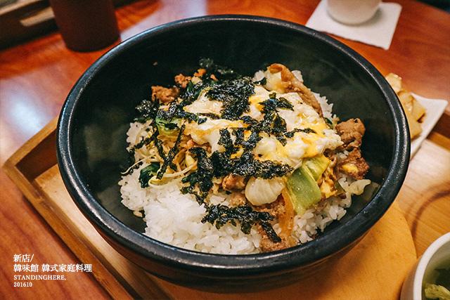 新店_韓味館_韓式家庭料理_08