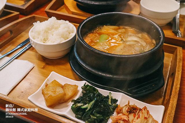新店_韓味館_韓式家庭料理_16