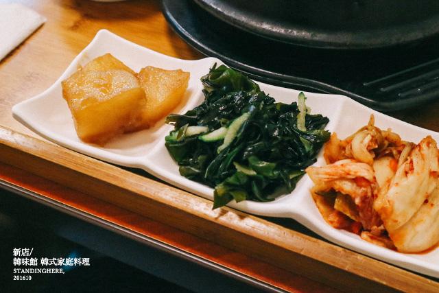 新店_韓味館_韓式家庭料理_17