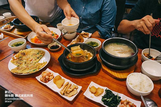 新店_韓味館_韓式家庭料理_23