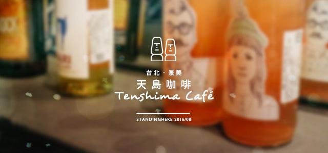 景美_天島咖啡_00