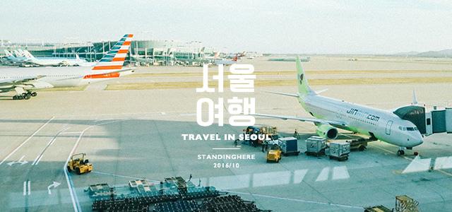 韓國首爾自由行.jpg