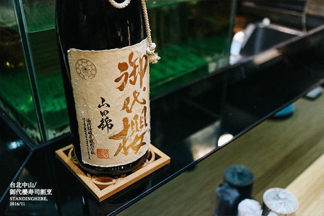 行天宮-御代櫻壽司割烹-09