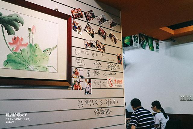 新店活蝦大王_02