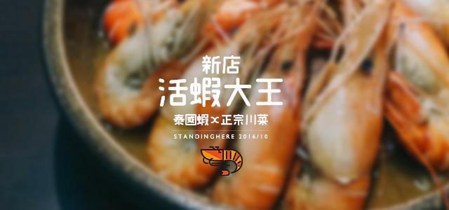 新店活蝦大王_banner