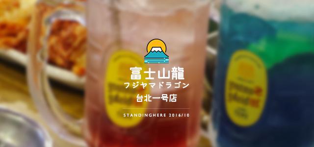 富士山龍(大安店)_banner