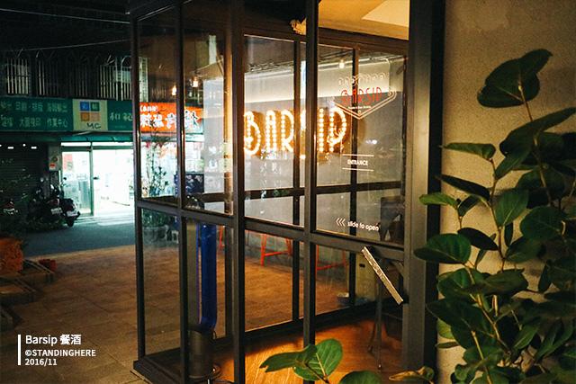 barsip_餐酒09