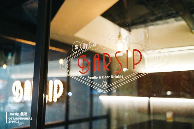 barsip_餐酒10