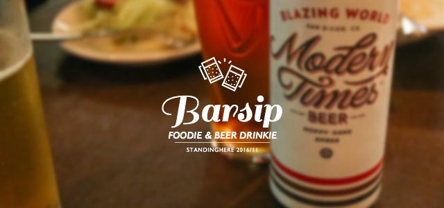 barsip_餐酒banner