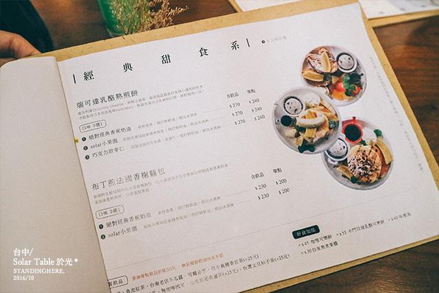 台中南屯區_於光_solar_table_09