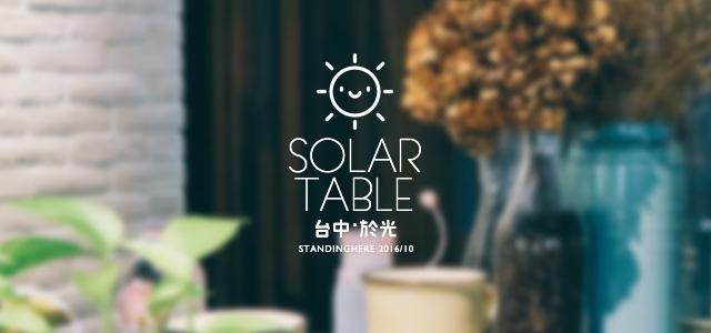 台中南屯區_於光_solar_table_banner