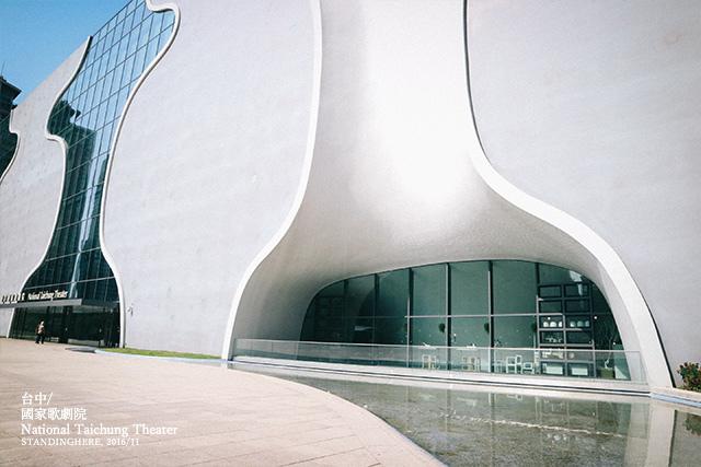 臺中國家歌劇院_08
