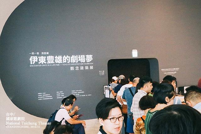 臺中國家歌劇院_44