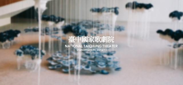 臺中國家歌劇院_banner
