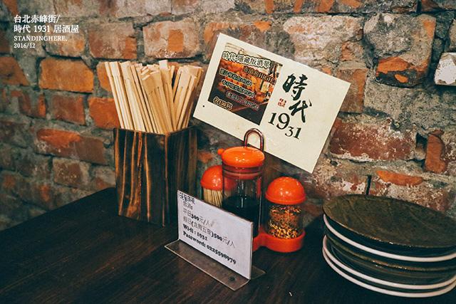 赤峰街時代1931居酒屋-06