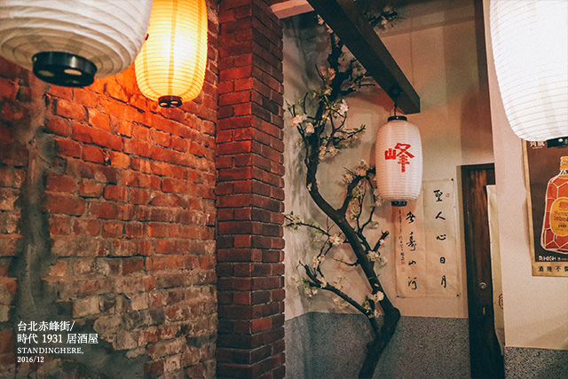 赤峰街時代1931居酒屋-11