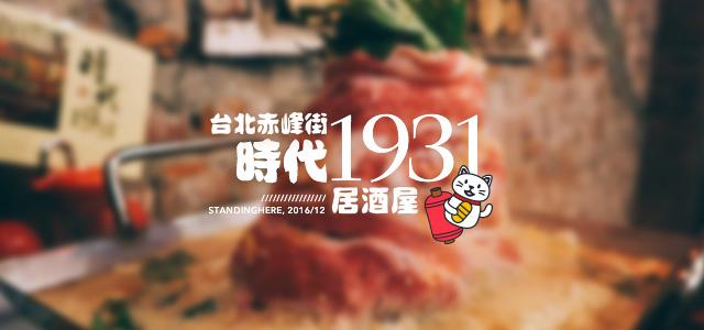 赤峰街時代1931居酒屋-banner
